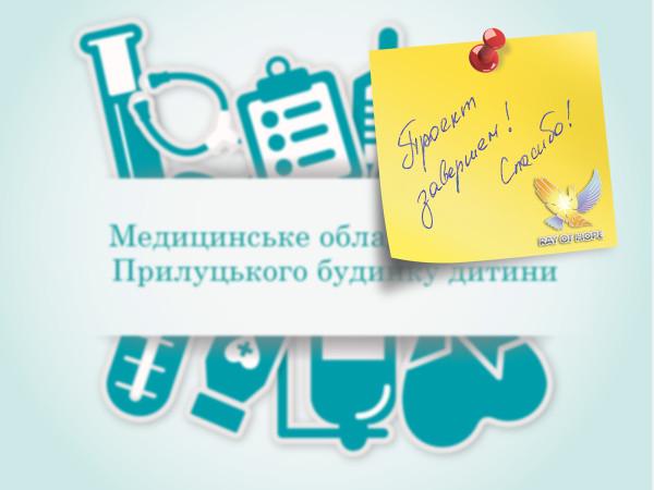 Done_med_priluki